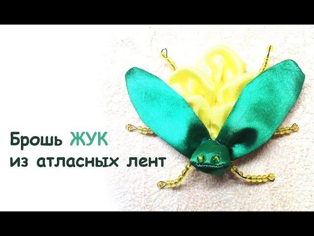 Брошь Майский Жук из атласных лент. Канзаши / Beetle Kanzashi