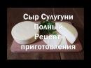 Сыр Сулугуни полный рецепт и видео инструкция по приготовлению