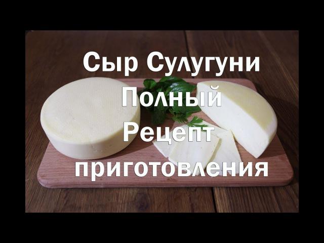 Сыр Сулугуни полный рецепт и видео инструкция по приготовлению » Freewka.com - Смотреть онлайн в хорощем качестве