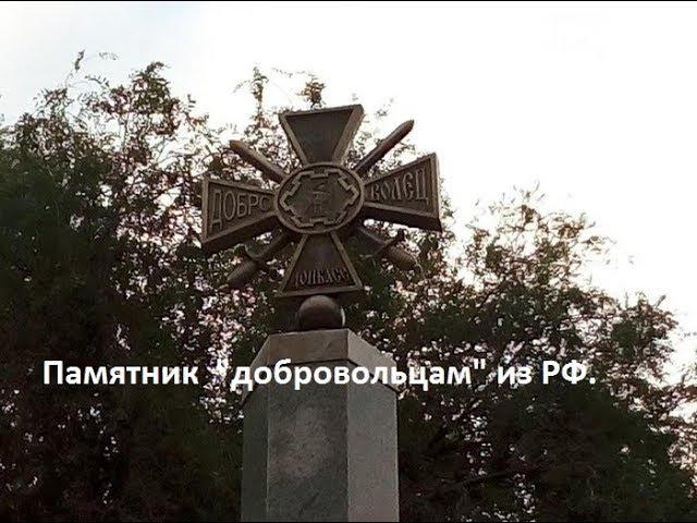 В Ростове-на-Дону установили памятник