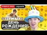 День Рождения oquanka - Play ► Overwatch - Праздничный стрим - Первый стрим - Подарки от oquank!