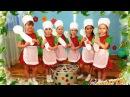 Танец поварят. МБДОУ г.Астрахани Детский сад №68 Морячок