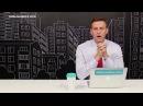 Навальный. Последний раз про Собчак. Почему она не сможет собрать 300 тысяч подпис