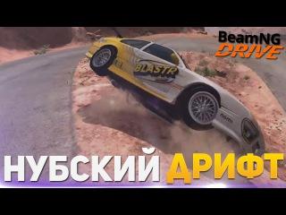 BEAM NG DRIVE - НУБСКИЙ ДРИФТ!