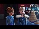 Обзор короткометражки Холодное сердце приключение Олофа Olafs Frozen Adventure 2017