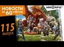 Новости за 60 секунд Свежая инфа о EverQuest Next via