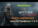 Прохождение The Witcher 3 Wild Hunt карты улучшения школы грифона 1 и 2 Лешачиха 13