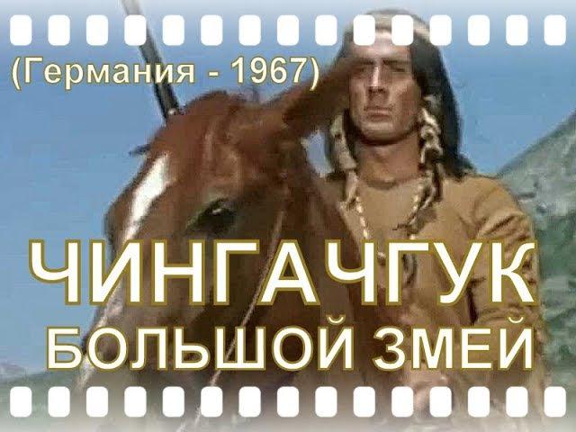 Чингачгук Большой Змей вестерн индейский фильм ДЕФА