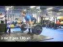 СТАНОВЫЕ ТЯГИ ( 4 по 6 раз 160 кг., 3 по 8 раз 130 кг., 2 по 22 раза - 100 кг. )