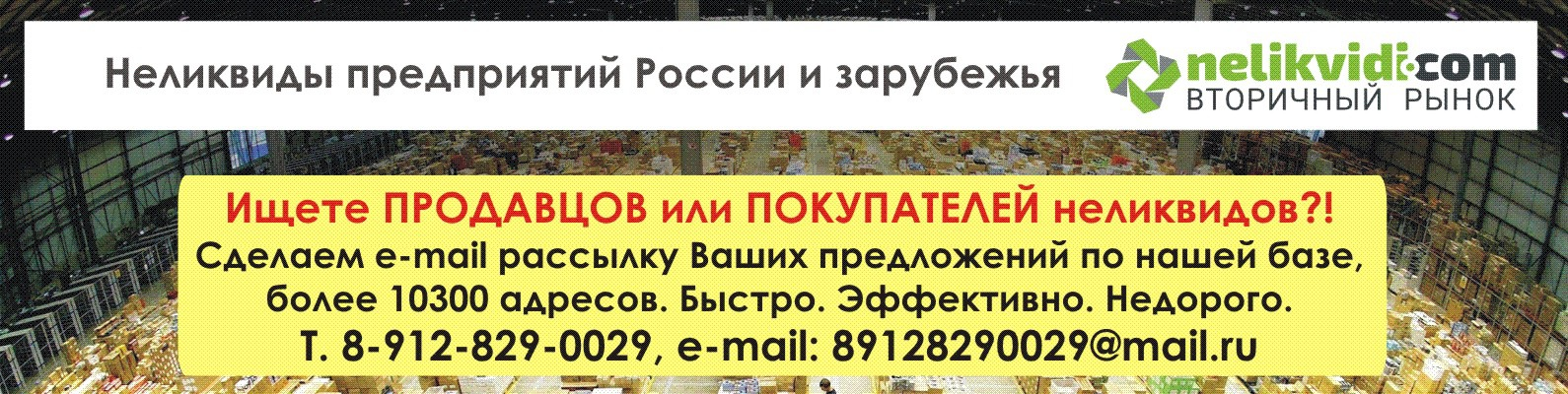 Частные объявления по продаже и покупке промышленного оборудования в г.саратов продажа готового бизнеса в владимире