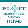 Медицинская одежда ELIT  Пермь