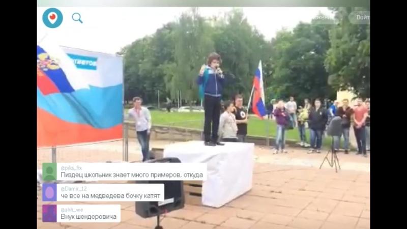Смоленский школьник выступил на митинге против Путина. Путин. Митинг. Смоленск.