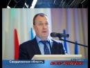 Евгений Куйвашев представил на согласование первых заместителей губернатора
