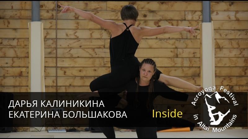 III Фестиваль Акройоги на Алтае. АКРО ПЕРФОМАНС: Inside. Даша Калиникина, Катя Большакова