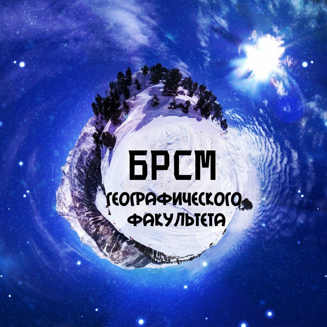 БРСМ геофака БГУ
