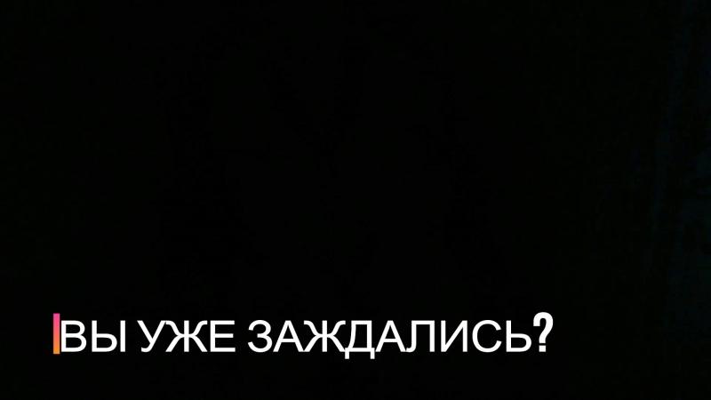 ТИЗЕР НОВОГО ВЫПУСКА НА ГРАНИ