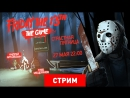 Friday the 13th: The Game. Страстная пятница