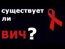 Существует ли ВИЧ? Что такое СПИД? Излечим ли рак?