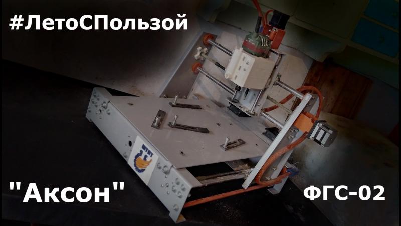 ЛетоСПользой ФГС-02 Axon