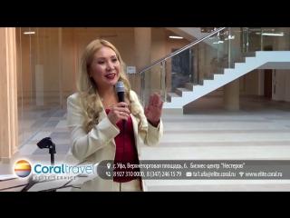 Открытие Первого в Уфе офиса Coraltravel ELITE в бизнес центре Нестеров