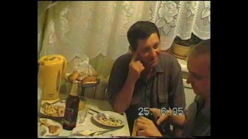 2005-06 = Поездка в край предков = 02 = Ночь, кухня, братья