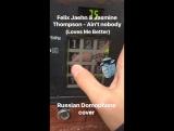 Felix Jaehn feat. Jasmine Thompson - Ain't nobody (Russian Domophone cover)