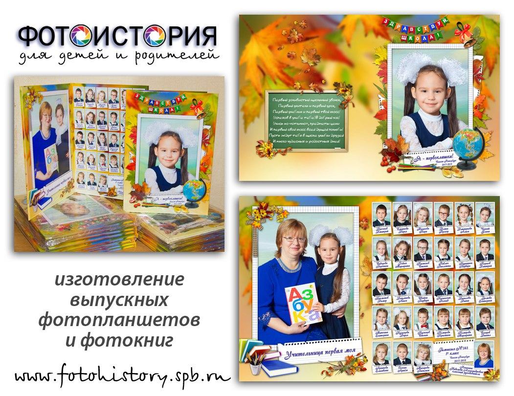 Фотопланшет «Я— первоклашка!»  . Фотопланшеты «Осень» приехали кпервоклашкам вгимназию №343Невского района Санкт-Петербург