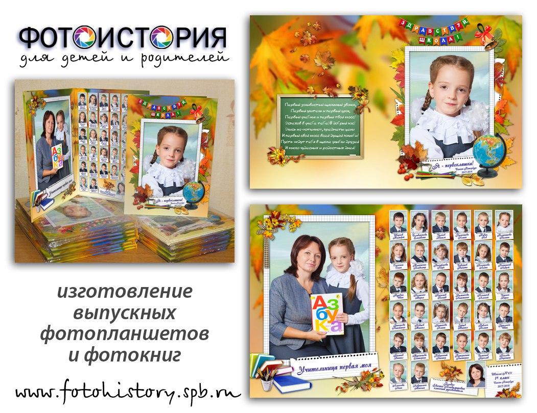 Фотопланшет «Я— первоклашка!»  . Фотопланшеты «Осень» приехали кпервоклашкам вшколу №471Выборгского района Санкт-Петербурга