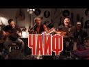 Гала-концерт URAL MUSIC NIGHT в День города Екатеринбург 2017  ЧАЙФ + ИЗБРАННОЕ