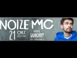 Noize MC - Иордан (live in Kemerovo)