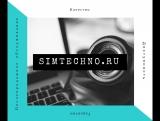Simtechno открытие сайта. О компании