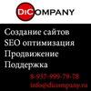 DiCompany - создание и продвижение сайтов
