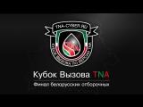 Финал белорусских отборочных Кубка Вызова TNA. 7 октября (ч.1)