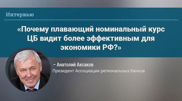 #Интервью #Эксперты_ВБФ #Аксаков_ВБФ  Органы власти совместно с #ЦБР