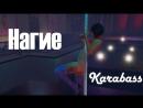 Karabass - Нагие (Fun video edit)