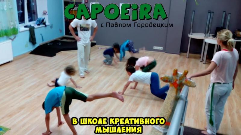 Капоэйра с Павлом Городецким в Школе Креативного Мышления. Старые Химки.