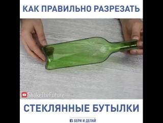 Как правильно разрезать стеклянные бутылки.