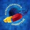 Региональная Приморская лига и Приморский КВН