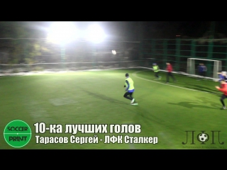 10-ка ТОП Субботней Лиги 12 тур