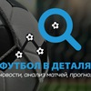 Футбол в деталях   Прогнозы на футбол 18+