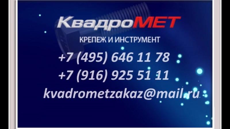 Анкерная техника в компании КвадроМЕТ