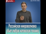 Российская микроволновка убьет любую натовскую технику