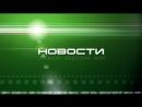 Новости БСТ - 1900
