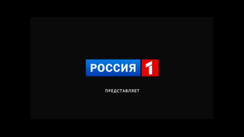 Заставка Представляет перед сериалом Дом у большой реки (Россия-1, 2011)
