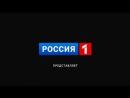 Заставка Представляет перед сериалом Дом у большой реки Россия 1 2011