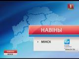 Навіны на tvr.by 20.01.2017