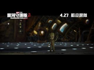 «Стражи Галактики: Часть 2»: промо-ролик #15 — «Good Tunes»