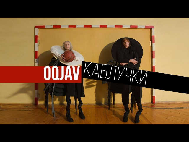 OQJAV - Каблучки (Official video)