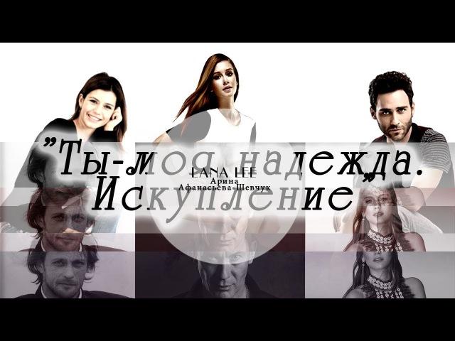 Арина Афанасьева-Шевчук Ты моя надежда. Искупление