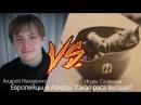 Европейцы vs Азиаты. Какая раса высшая? Игорь Славянов vs Андрей Назаренко